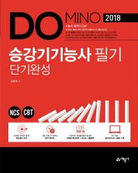 승강기기능사 필기 단기완성(2018)(DOMINO)