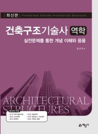 건축구조기술사 역학(개정판)