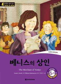 베니스의 상인(The Merchant of Venice)(CD1장포함)(똑똑한 영어 읽기 Wise & wide Level 6-8)