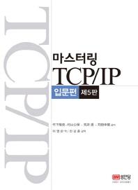 마스터링 TCP IP(입문편)(5판)