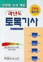토목기사 (과년도) (2006 최신판)(12판)