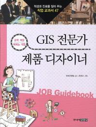 GIS 전문가 제품 디자이너(적성과 진로를 짚어 주는 직업 교과서 47)