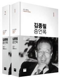 김종필 증언록 세트(양장본 HardCover)(전2권)