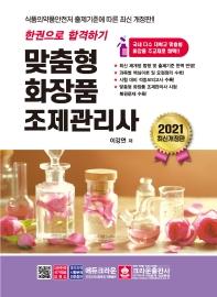 맞춤형 화장품 조제관리사(2021)(개정판)