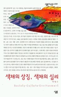 색채의 상징 색채의 심리