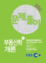 부동산학개론 1차(문제풀이)(2010)(EBS공인중개사)