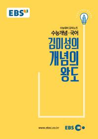 김미성의 개념의 왕도(2019 수능대비)(EBS 강의노트 수능개념)