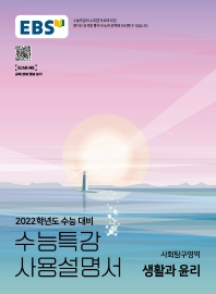 고등 사회탐구영역 생활과 윤리(2021)(2022 수능대비)(EBS 수능특강 사용설명서)
