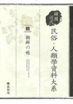 조선의 성(한국근대민속인류학자료대계 8)