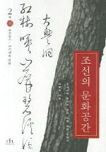 조선의 문화공간 2