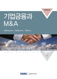 기업금융과 M&A(2018)(개정증보판)(양장본 HardCover)