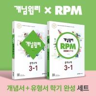 중학 수학 3-1 세트(2021)(개념원리 RPM)(전2권)