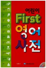 어린이 First 영어 사전(CD1장포함)(양장본 HardCover)