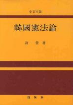 한국헌법론(전정6판)
