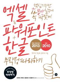 엑셀&파워포인트2013 + 한글2010 무작정 따라하기(CD1장포함)