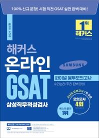 GSAT 삼성직무적성검사 파이널 봉투모의고사(2021)