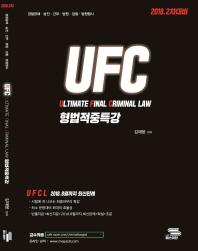 형법적중특강(2018)(UFC)