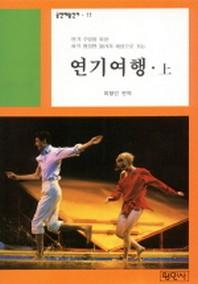연기여행(상)(공연예술신서 11)