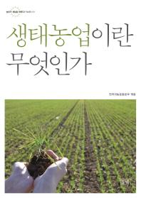 생태농업이란 무엇인가(농부가 세상을 바꾼다 귀농총서 1)