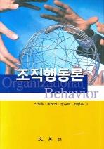조직행동론(3판)(양장본 HardCover)