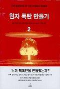 원자 폭탄 만들기. 2(양장본 HardCover)