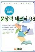 문장력 테크닉 98