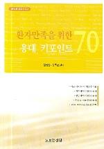 환자만족을 위한 응대 키포인트 70(병의원 경영시리즈)