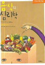 음식의 심리학(반양장)