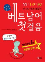 열공 베트남어 첫걸음 (부록없이 본책만 있음)