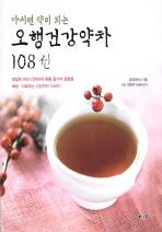 오행건강약차 108선(마시면 약이 되는)(반양장)