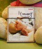 포토 베이비북: 출산부터 첫 돌까지