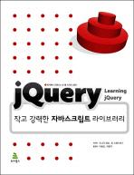 JQUERY 작고 강력한 자바스크립트 라이브러리(위키북스 오픈소스 웹 시리즈 9)