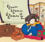 할머니의 할머니의 할머니의 옷(온고지신 우리문화그림책 9)