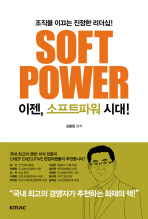 SOFT POWER(소프트 파워)