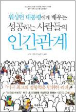 성공하는 사람들의 인간관계(워싱턴 대통령에게 배우는)(개정판)