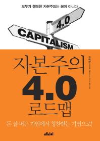 자본주의 4.0 로드맵 ///DD15