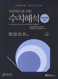 수치해석: Matlab(이공학도를 위한)(CD1장포함)