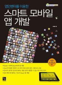 스마트 모바일 앱 개발(앱인벤터를 이용한)(IT Holic 61)