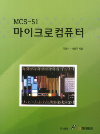 마이크로컴퓨터(MCS-51)