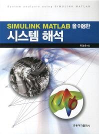 시스템 해석(Simulink MATLAB을 이용한)