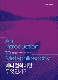 메타철학이란 무엇인가?