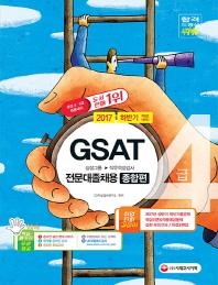 GSAT 삼성그룹 직무적성검사 4급 전문대졸 채용: 종합편(2017 하반기 채용 대비)
