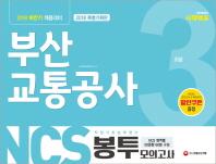 부산교통공사 봉투모의고사(2018)(3회분)(NCS)(개정판)
