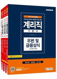우정 9급 계리직 공무원 기본서 세트(2020)(전4권)