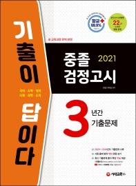 중졸 검정고시 3년간 기출문제(2021)