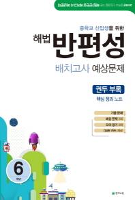 해법 반편성 배치고사 예상문제(6학년)(8절)(2018)(2018년 중학교 신입생을 위한)