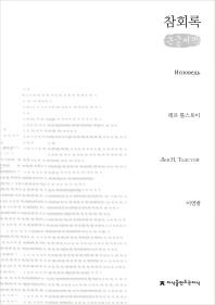 참회록(큰글씨책)(지식을만드는지식 수필비평선집)
