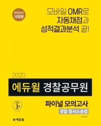 경찰 형사소송법 파이널모의고사(경찰공무원)(2020)(에듀윌)