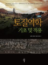 토질역학(기초 및 적용)(2판)