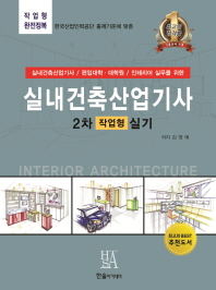 실내건축산업기사 2차 작업형 실기(작업형 완전정복)